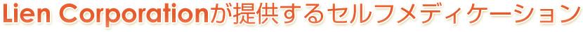 lien corporationが提供するセルフメディケーション